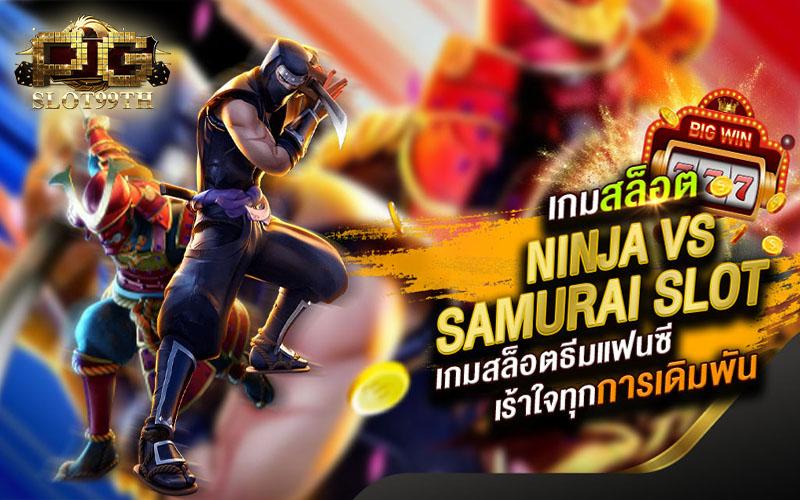 สล็อต PG ชื่อนี่มีแต่เกมสนุก ขอแนะนำ Ninja vs Samurai โบนัสจัดเต็ม!