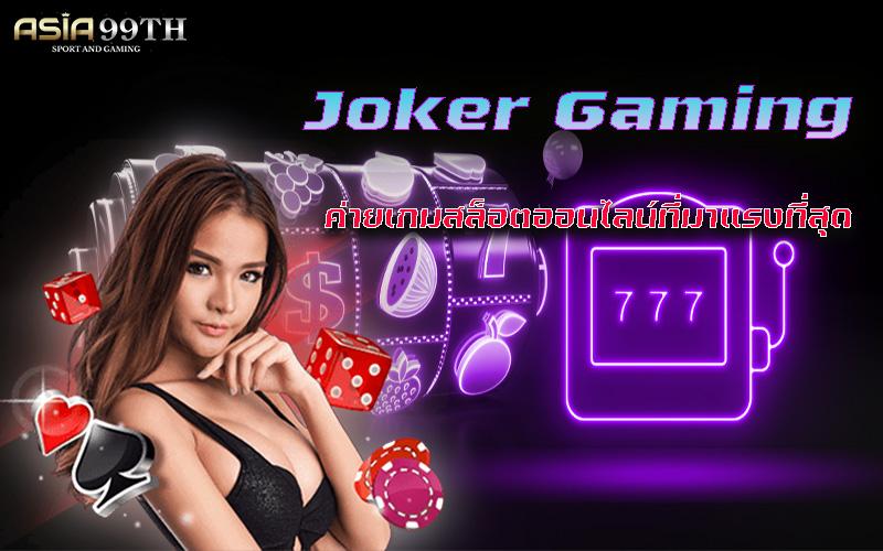 สล็อต Joker Gaming ค่ายเกมสล็อตออนไลน์ที่มาแรงที่สุดในตอนนี้! – SLOT99TH