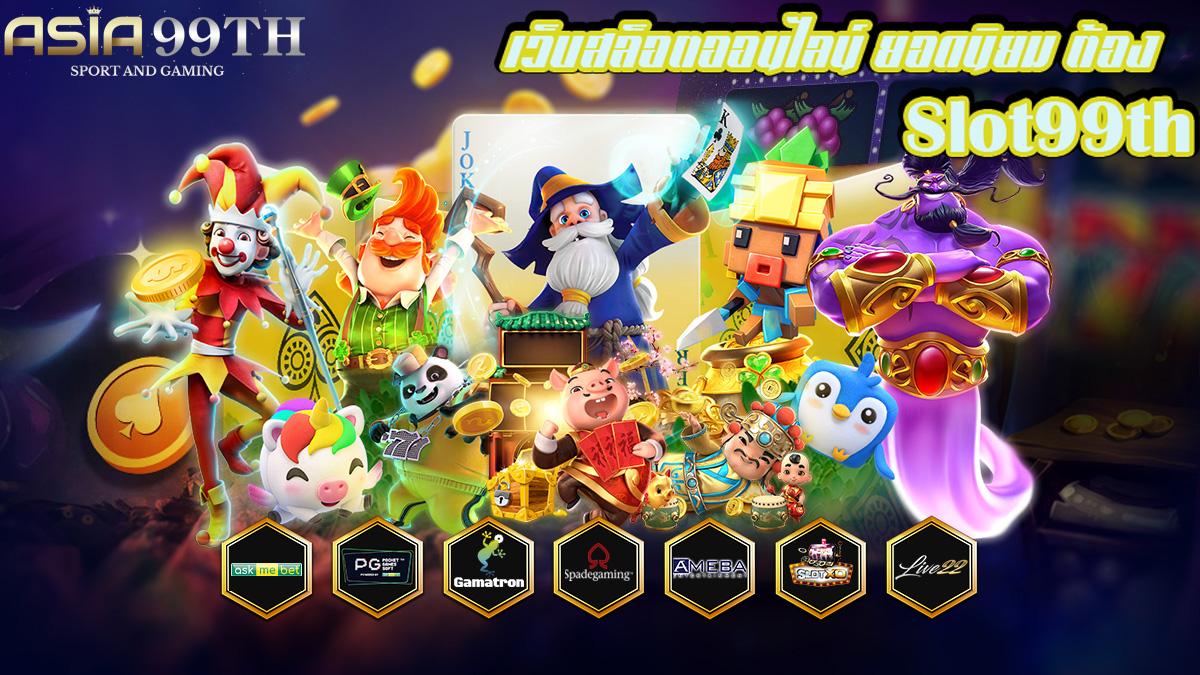 เว็บสล็อตออนไลน์ ยอดนิยม ต้องที่ Slot99th ใครไม่เล่น ถือว่าพลาด โบนัสหนัก!!!