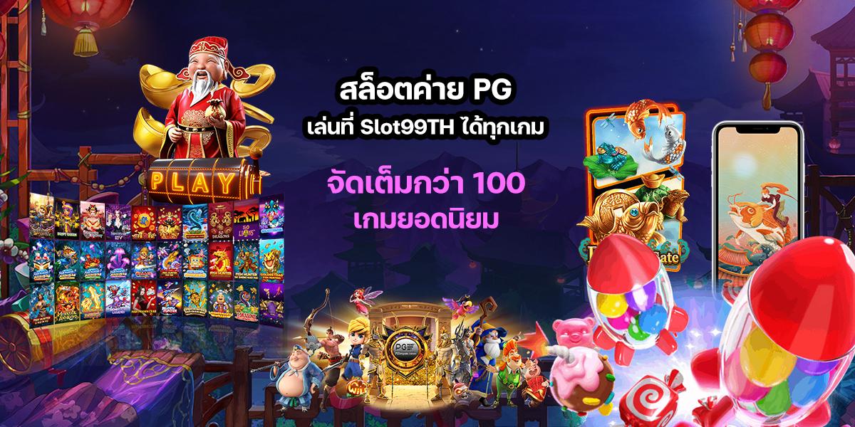 สล็อตค่าย PG เล่นที่ Slot99TH ได้ทุกเกม จัดเต็มกว่า 100 เกมยอดนิยม
